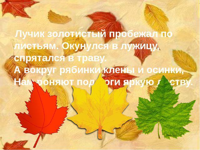 Лучик золотистый пробежал по листьям. Окунулся в лужицу, спрятался в траву....