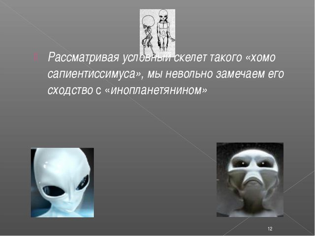 Рассматривая условный скелет такого «хомо сапиентиссимуса», мы невольно заме...
