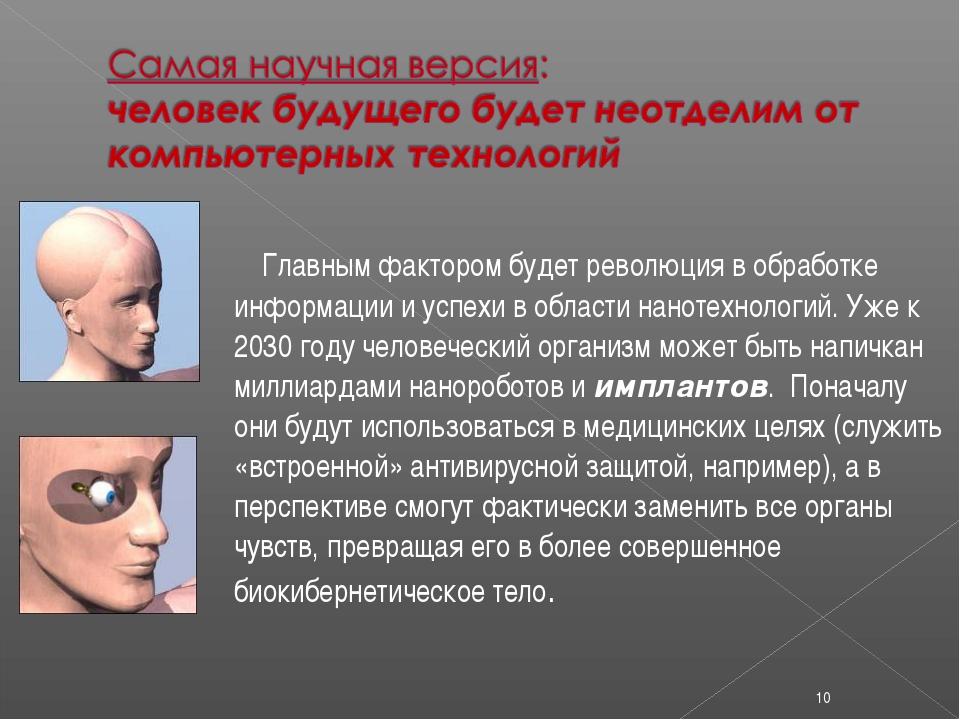 Главным фактором будет революция в обработке информации и успехи в области н...