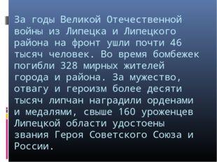 За годы Великой Отечественной войны из Липецка и Липецкого района на фронт уш