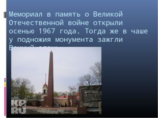Мемориал в память о Великой Отечественной войне открыли осенью 1967 года. Тог