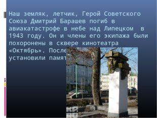 Наш земляк, летчик, Герой Советского Союза Дмитрий Барашев погиб в авиакатаст
