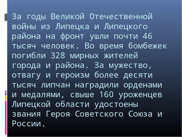 За годы Великой Отечественной войны из Липецка и Липецкого района на фронт уш...
