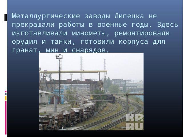 Металлургические заводы Липецка не прекращали работы в военные годы. Здесь из...