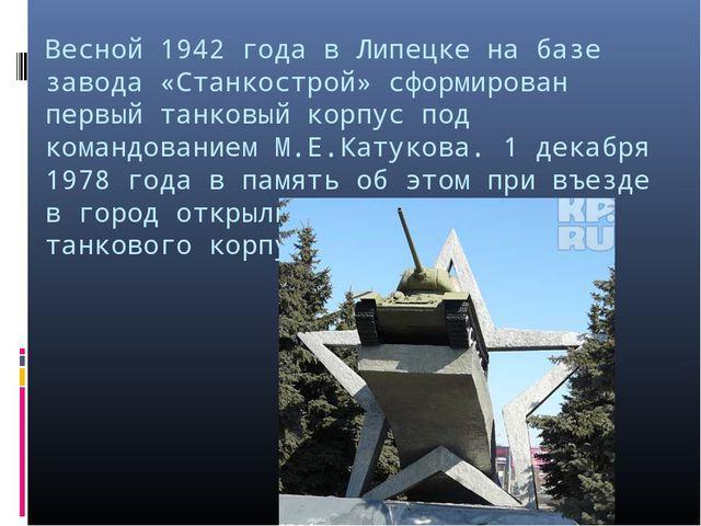 Весной 1942 года в Липецке на базе завода «Станкострой» сформирован первый та...