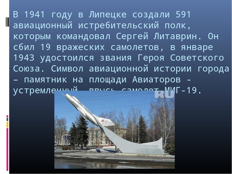 В 1941 году в Липецке создали 591 авиационный истребительский полк, которым к...