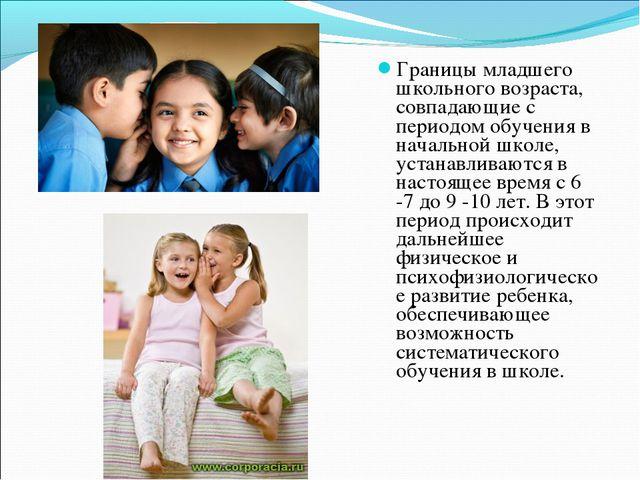 Границы младшего школьного возраста, совпадающие с периодом обучения в началь...