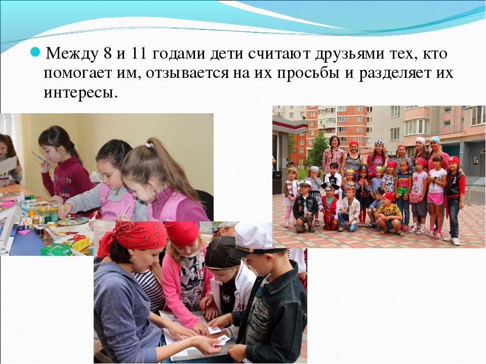 Между 8 и 11 годами дети считают друзьями тех, кто помогает им, отзывается на...
