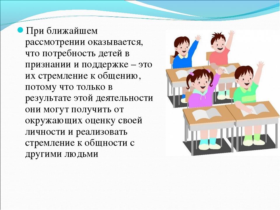 При ближайшем рассмотрении оказывается, что потребность детей в признании и п...