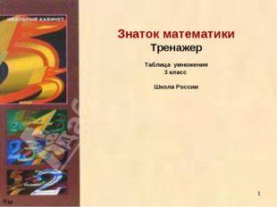* Знаток математики Тренажер Таблица умножения 3 класс Школа России м