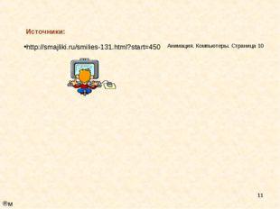 * Источники: http://smajliki.ru/smilies-131.html?start=450 Анимация. Компьюте