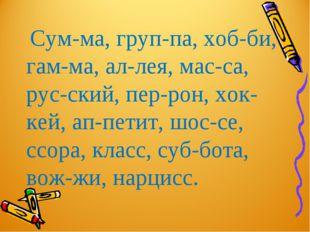 Сум-ма, груп-па, хоб-би, гам-ма, ал-лея, мас-са, рус-ский, пер-рон, хок-кей,