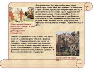 «Выступил в поход Олег, взяв с собою много воинов: варягов, чудь, славян, ме