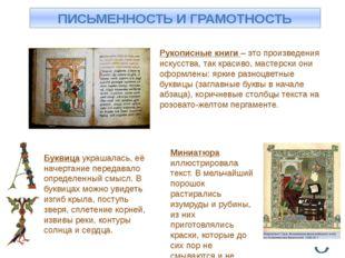 Рукописные книги – это произведения искусства, так красиво, мастерски они офо