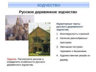 ЗОДЧЕСТВО Русское деревянное зодчество Характерные черты русского деревянного