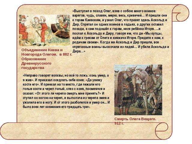 «Выступил в поход Олег, взяв с собою много воинов: варягов, чудь, славян, ме...