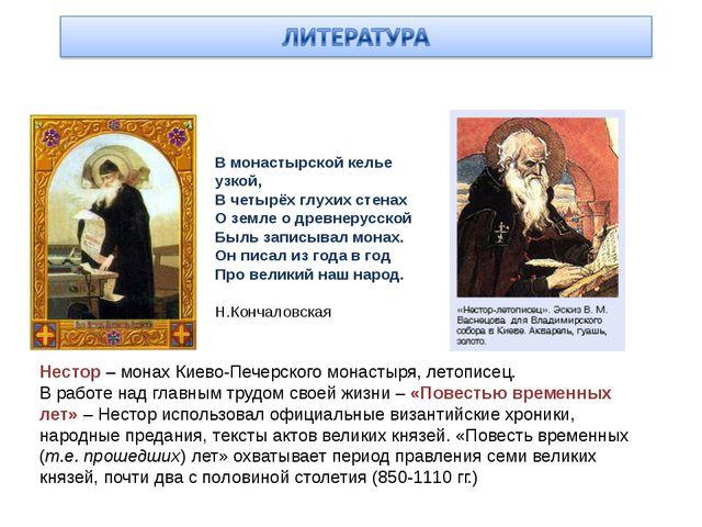 Нестор – монах Киево-Печерского монастыря, летописец. В работе над главным тр...