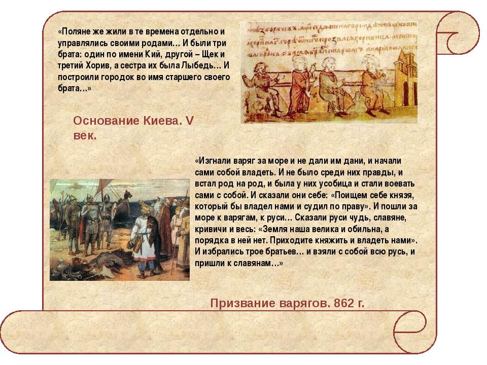 «Поляне же жили в те времена отдельно и управлялись своими родами… И были тр...
