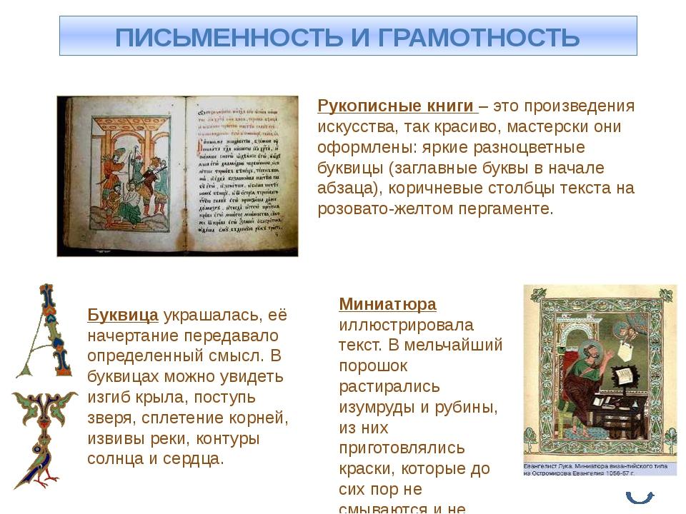 Рукописные книги – это произведения искусства, так красиво, мастерски они офо...