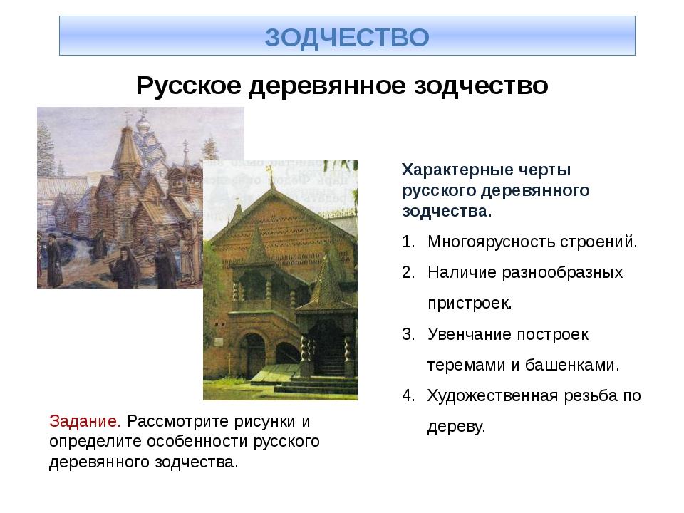 ЗОДЧЕСТВО Русское деревянное зодчество Характерные черты русского деревянного...