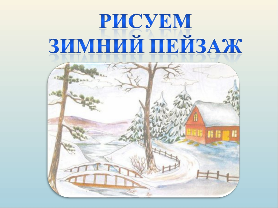 Зима как рисовать уроки