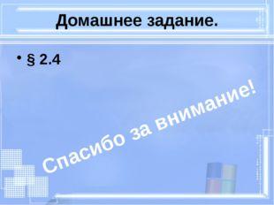 Домашнее задание. § 2.4
