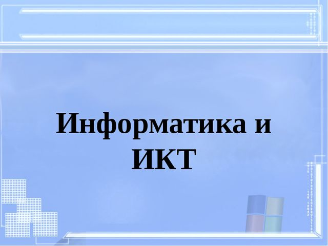 Информатика и ИКТ