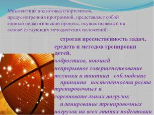 Многолетняя подготовка спортсменов, предусмотренная программой, представляет
