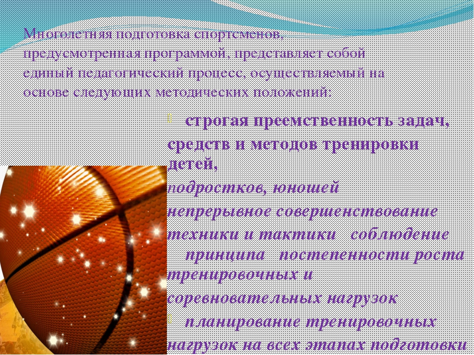 Многолетняя подготовка спортсменов, предусмотренная программой, представляет...