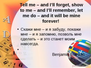 Tell me – and I'll forget, show to me – and I'll remember, let me do – and it