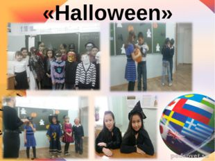 «Halloween» .