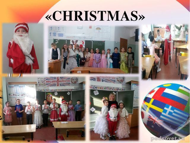 «СHRISTMAS»