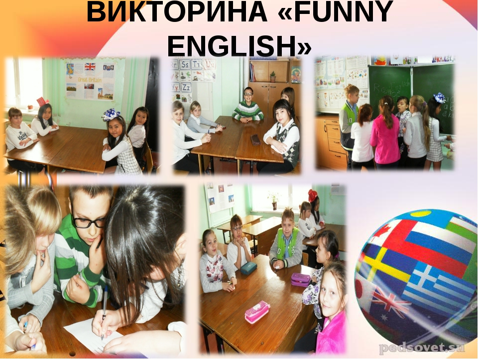 ВИКТОРИНА «FUNNY ENGLISH»