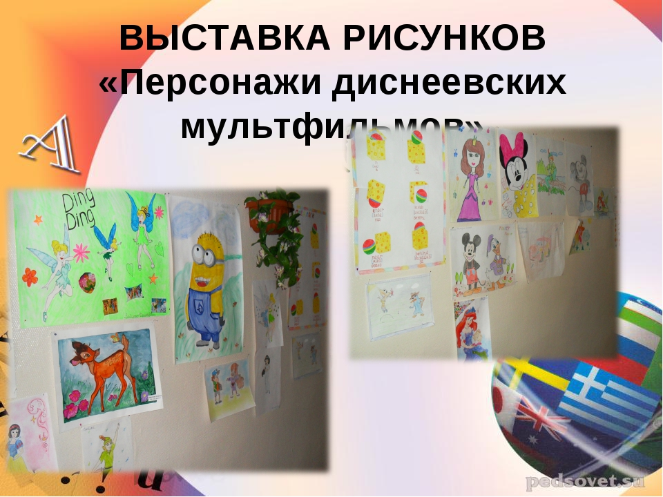 ВЫСТАВКА РИСУНКОВ «Персонажи диснеевских мультфильмов»