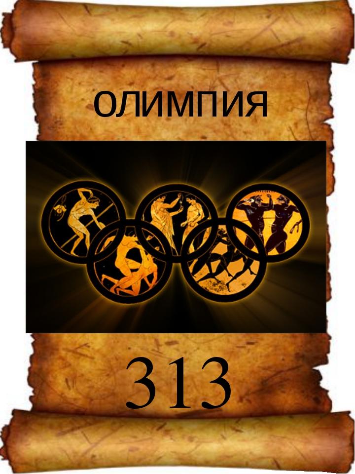 олимпия 313 Спортзал.