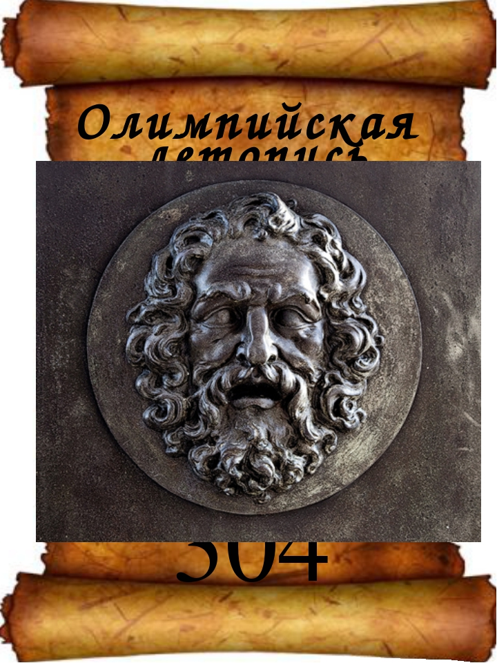 Олимпийская летопись 304