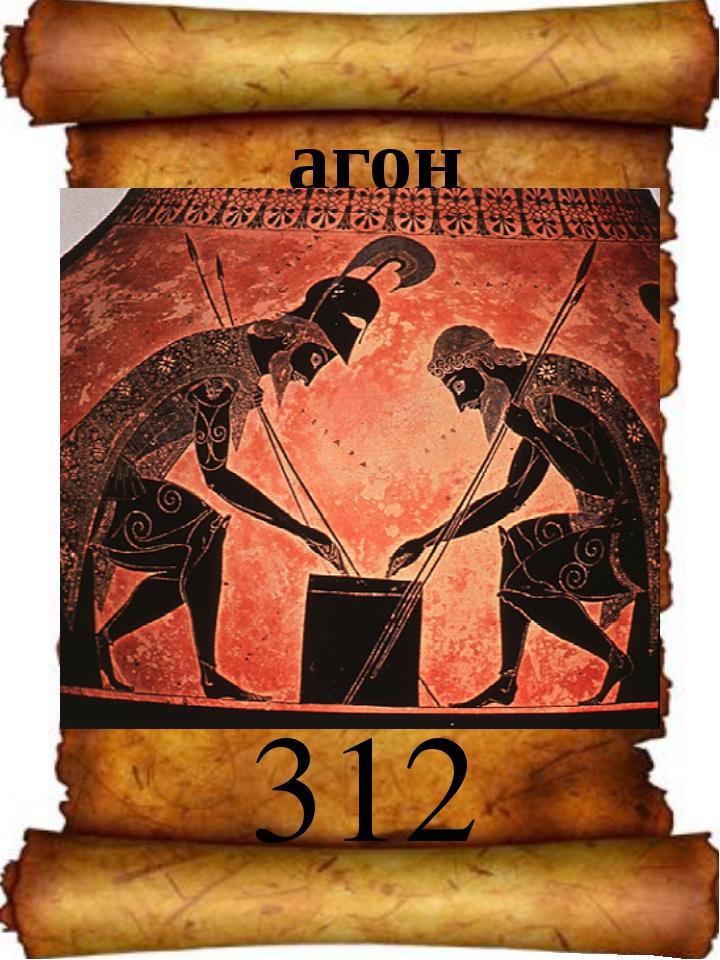 агон 312 Актовый зал.