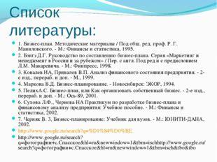 Список литературы: 1. Бизнес-план. Методические материалы / Под общ. ред. про
