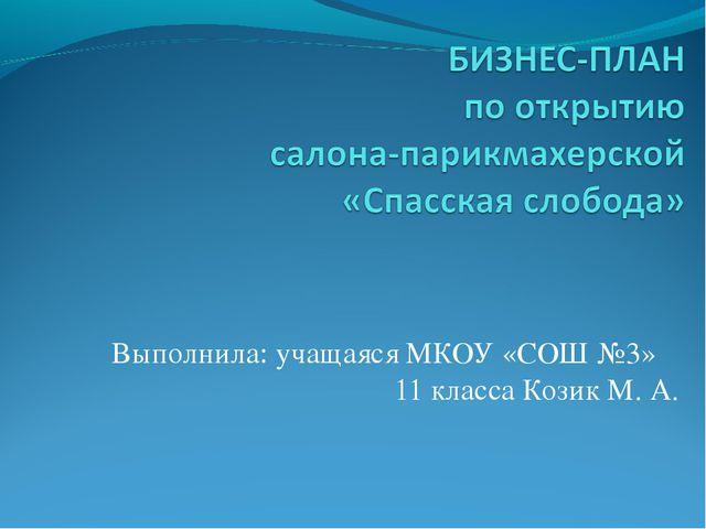 Выполнила: учащаяся МКОУ «СОШ №3» 11 класса Козик М. А.