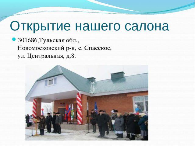 Открытие нашего салона 301686,Тульская обл., Новомосковский р-н, с. Спасское,...
