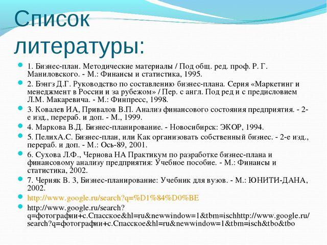 Список литературы: 1. Бизнес-план. Методические материалы / Под общ. ред. про...