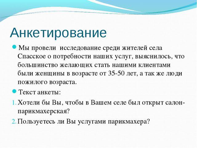Анкетирование Мы провели исследование среди жителей села Спасское о потребнос...