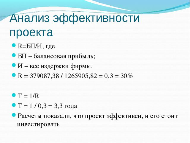 Анализ эффективности проекта R=БП/И, где БП – балансовая прибыль; И – все изд...