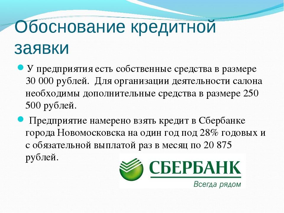 Обоснование кредитной заявки У предприятия есть собственные средства в размер...