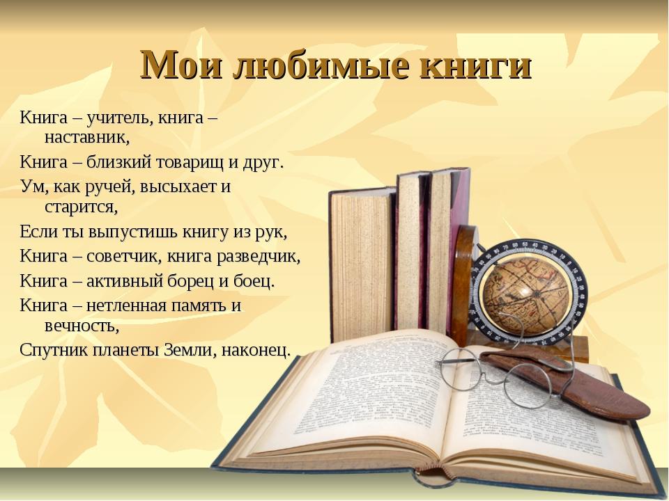 книгой история моего сочинение с знакомства
