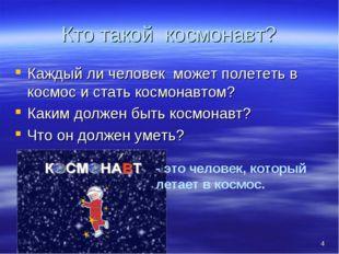 * Кто такой космонавт? Каждый ли человек может полететь в космос и стать косм
