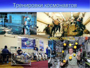 * Тренировки космонавтов невесомость