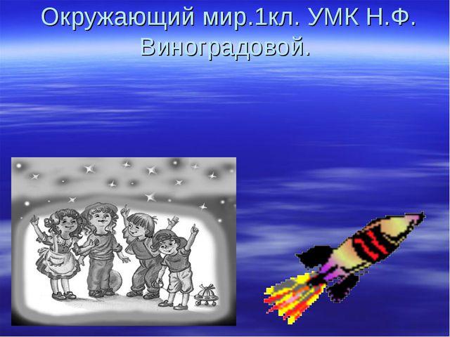 Окружающий мир.1кл. УМК Н.Ф. Виноградовой.