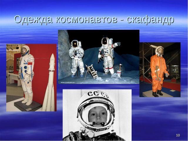 * Одежда космонавтов - скафандр