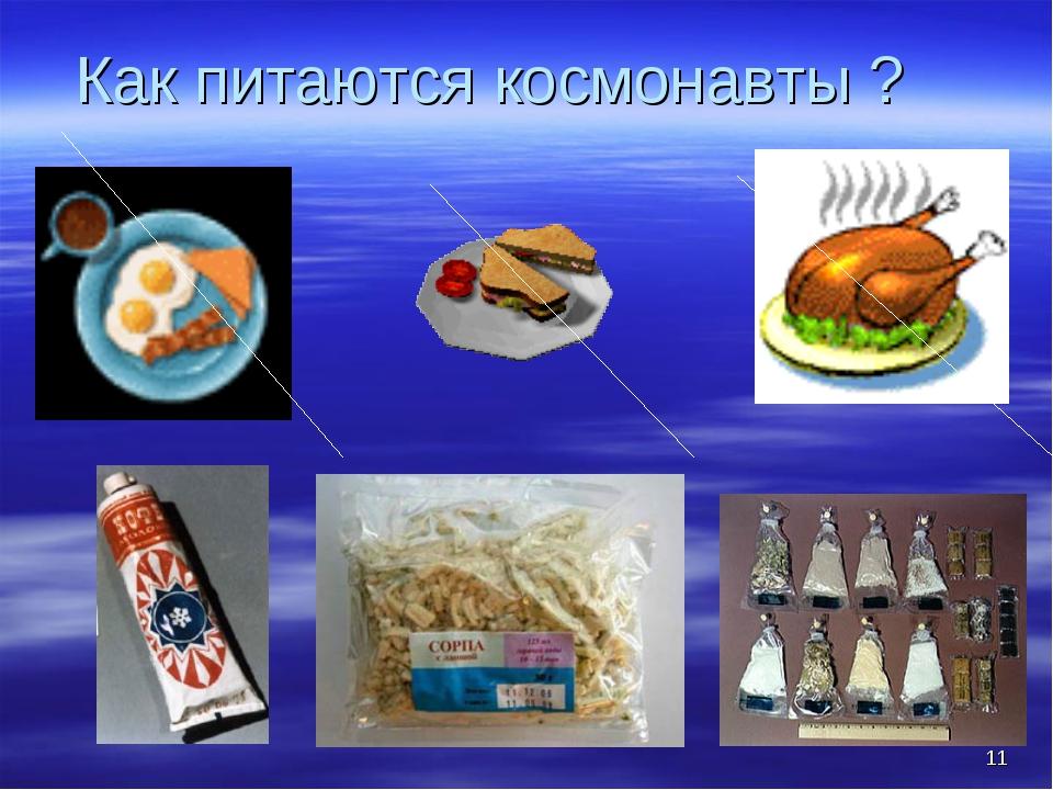 * Как питаются космонавты ?